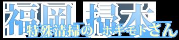 福岡 特殊清掃の掃本